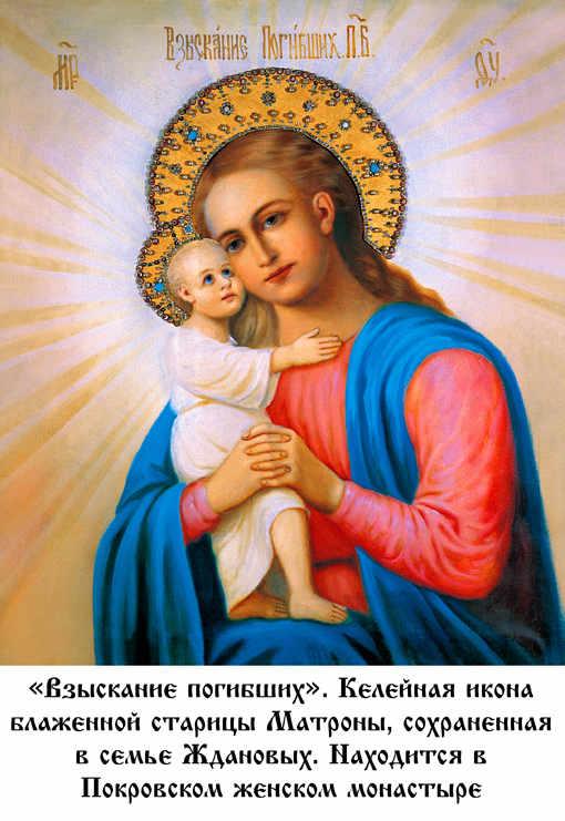 Акафист святой матроне московской mp3 скачать