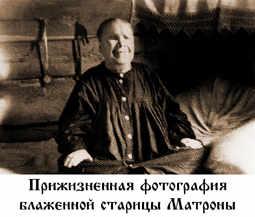 Матрона Московская,Святая Матрона